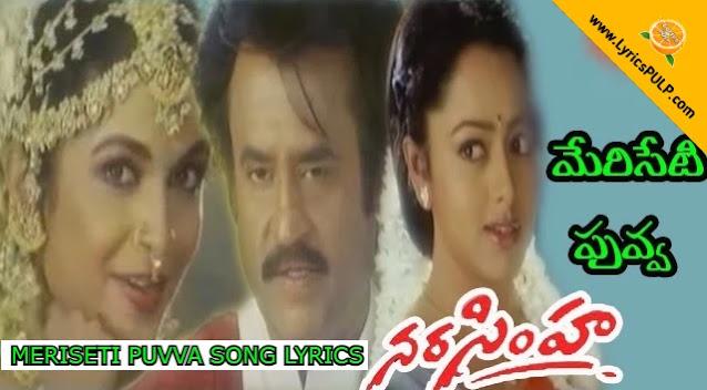 Meriseti Puvva Song Lyrics - NARASIMHA - Telugu
