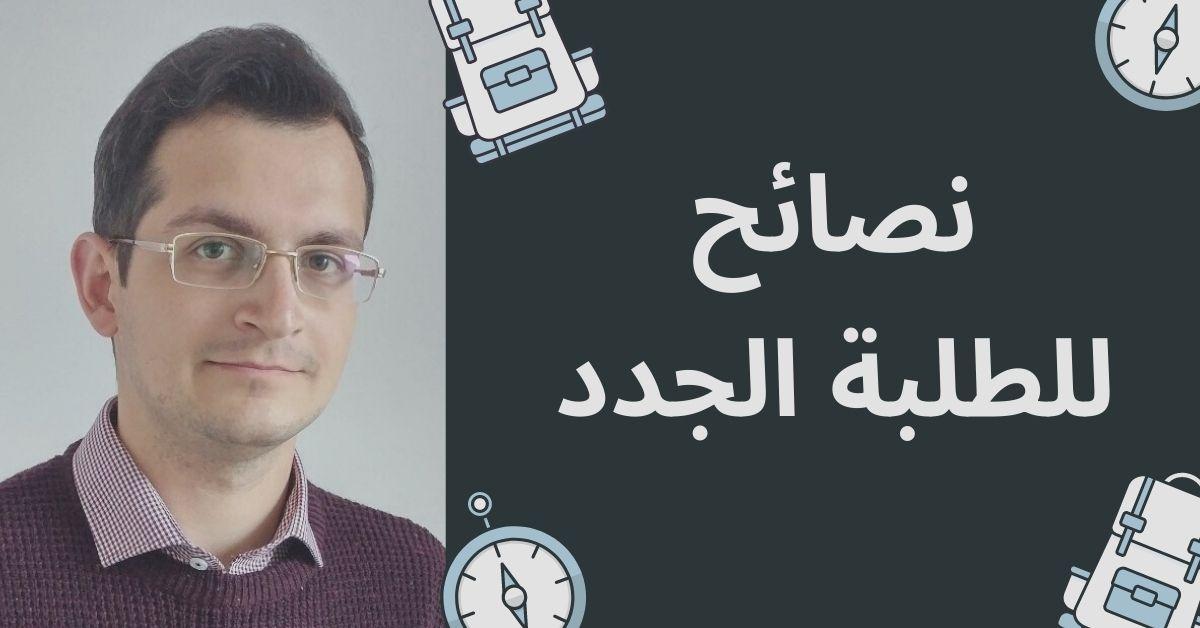 نصائح حسام الخوجه للطالب الجامعي الجديد