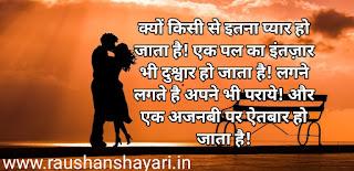 प्रेम प्रेमिका शायरी हिंदी में -हिंदी शायरी - pream preamika shayari, Hindi love shayari, raushanshayari