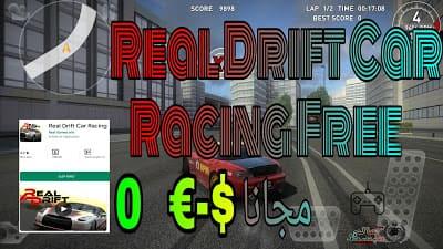 تحميل لعبة Real Drift Car Racing برابط مباشر