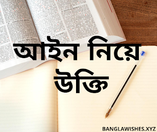 bangla quotes about law