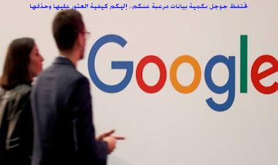 تحتفظ جوجل بكمية بيانات مرعبة عنكم.. إليكم كيفية العثور عليها وحذفها