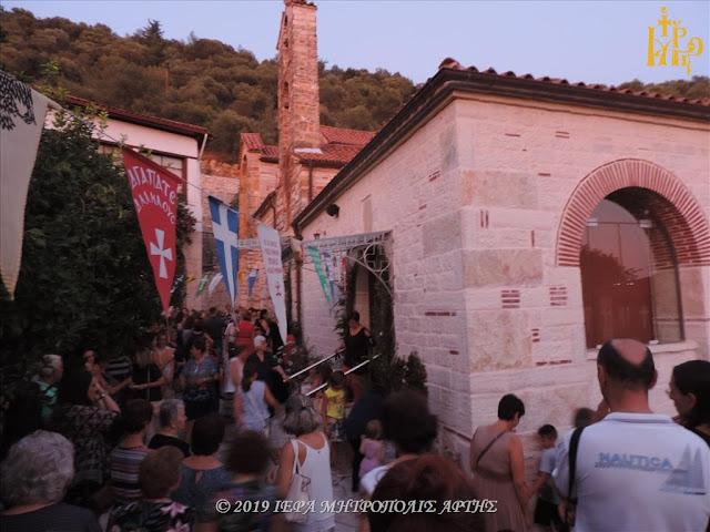 Άρτα: Πανηγυρικός Εσπερινός Γενεθλίου Της Θεοτόκου Στην Μονή Κάτω Παναγιάς Άρτης