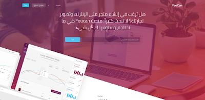 يوكان : YouCan أول منصة عربية للتجارة الإلكترونية تنافس شوبيفاي