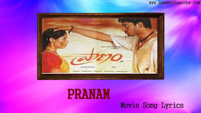 pranam-telugu-movie-songs-lyrics
