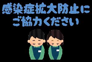 「感染症拡大防止にご協力ください」のイラスト(店員)