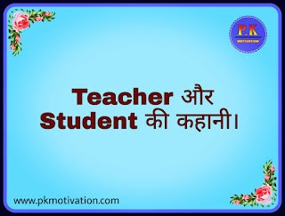 Storie of Teacher and Students