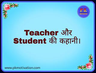 Teacher और Student की कहानी