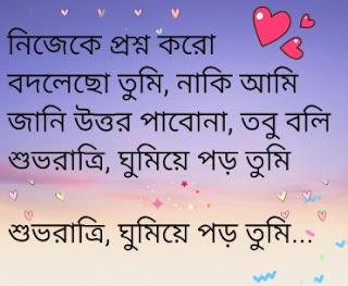 Ghumie Poro Tumi Lyrics