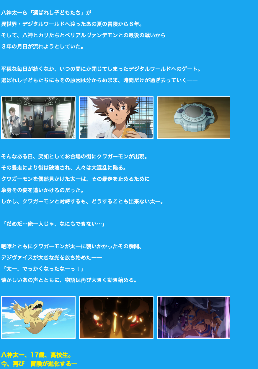 Digimon Adventure Tri Miliki Video Teaser Panjang Baru