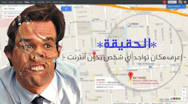 خطير : إعرف مكان تواجد اي شخص بدون أنترنت | حقيقة رهيبة