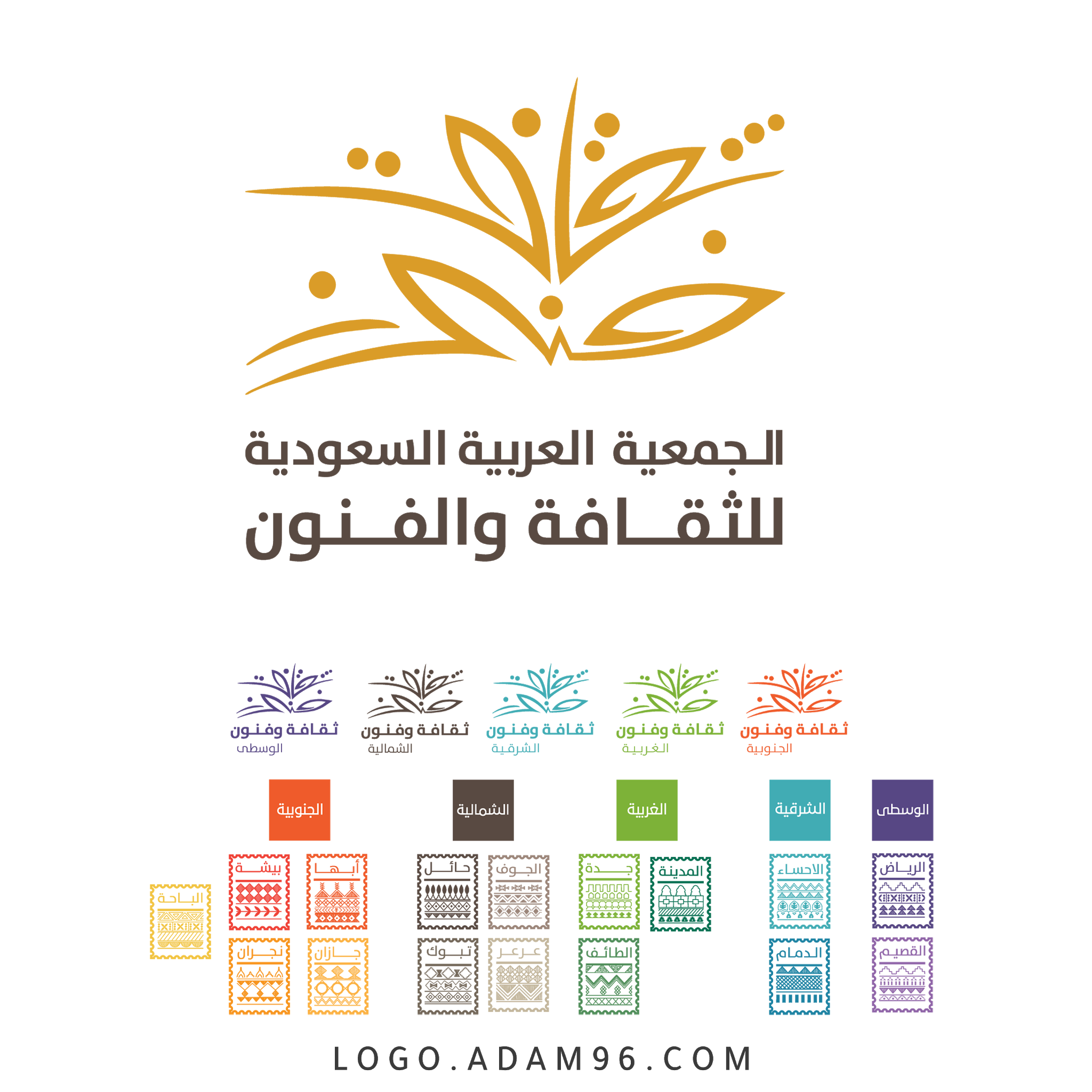 تحميل شعار الجمعية العربية السعودية للثقافة والفنون لوجو رسمي عالي الجودة PNG