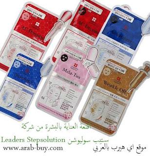 أقنعة العناية بالبشرة من شركة ستيب سوليوشن Leaders Stepsolution