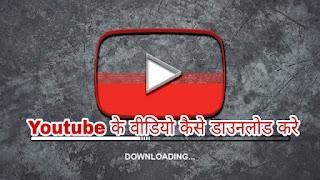 youtube ke videos kaise download kare