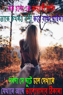 Smile Status With Bengali Caption