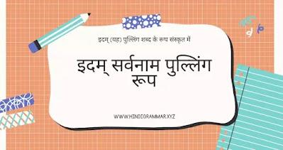 इदम् सर्वनाम पुल्लिंग रूप, Idam Pulling Sarvnaam Shabd Roop, इदम् (यह) पुल्लिंग शब्द के रूप संस्कृत में, napusansakling, इदम् (idam) शब्द