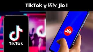 Jio Will Buy TikTok India Stacks Very Soon