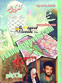 Naye Ufaq Digest February 2021