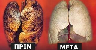 Καθαρίστε τα πνευμόνια σας εύκολα μέσα σε 3 μόνο μέρες