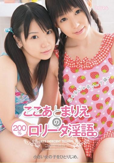 MUM-092 The Hog Small Girl. 200% B ○ Over Data Of Rina Marie Here After. Nyurunyuru Soap Hen