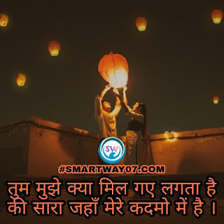 Best Love Quotes On Couple In Hindi