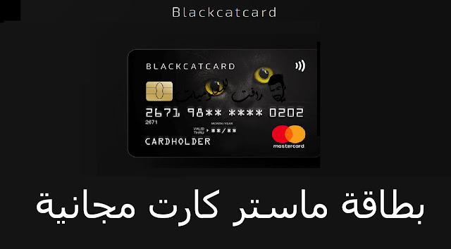 شرح بنك Blackcatcard