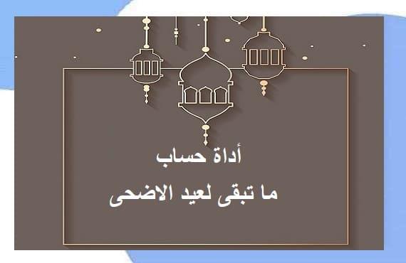 calculate rest eid al adha