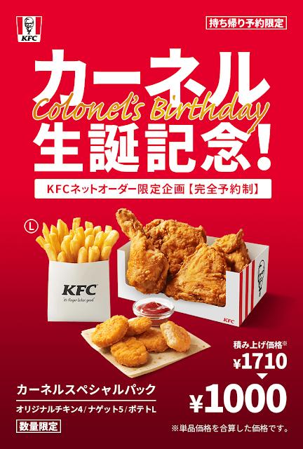 【速報!】KFC:3日間限定!カーネル生誕記念のスペシャルパック!予約受付開始!