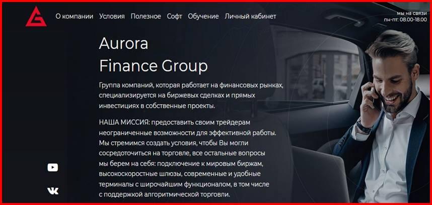 Мошеннический сайт afg.pw – Отзывы? Брокер Aurora Finance Group мошенники! Информация
