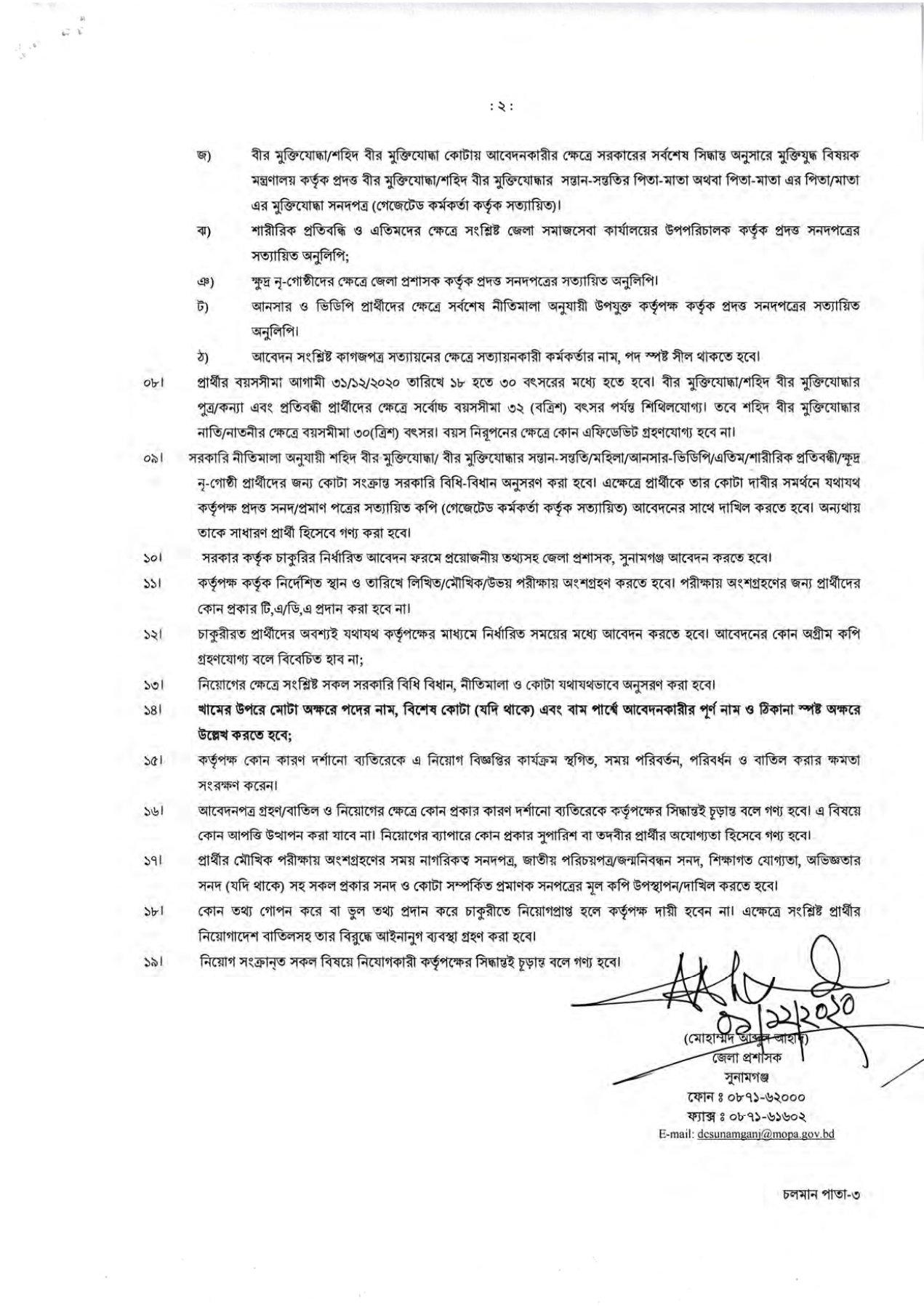 ৫১ পদে জেলা প্রশাসকের কার্যালয় সুনামগঞ্জের অধীনে শুন্য পদে নিয়োগ বিজ্ঞপ্তি ২০২০