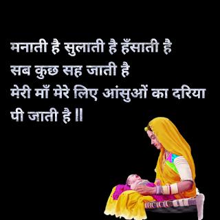 Best Maa Shayari Images