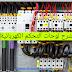 كتاب شرح لوحات التحكم الكهربائية - المكونات والتصميم PDF