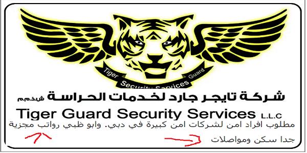 مطلوب أفراد أمن لشركات أمن كبيرة في دبي