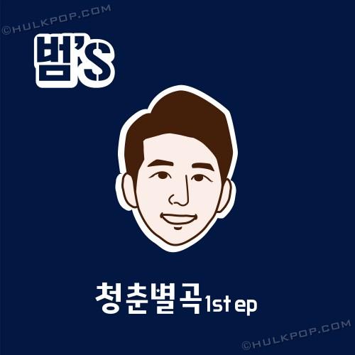 BUM's – 청춘별곡 – EP
