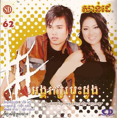 Sunday CD Vol 62