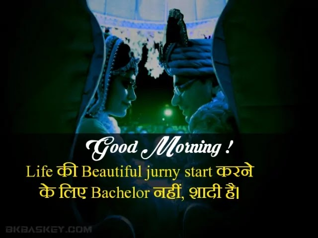 Best Good Morning messages for him and her
