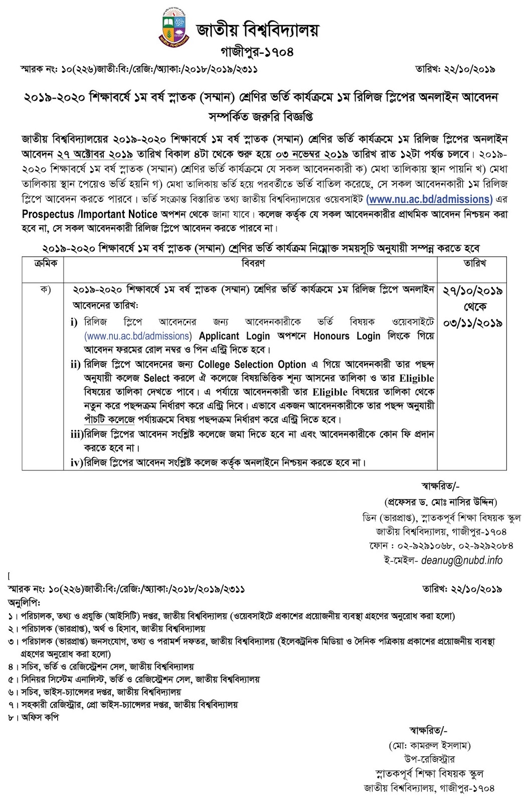 Honours Release Slip Notice 2019-2020 Download Pdf