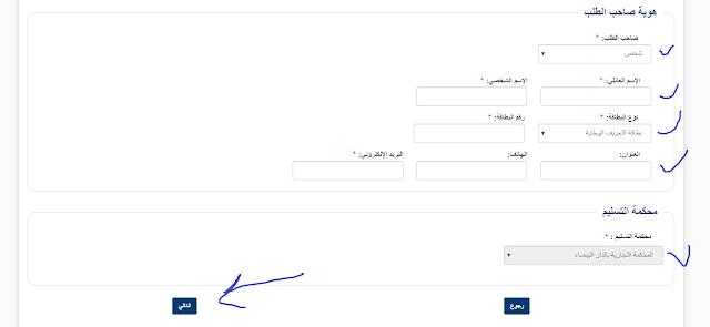 Demande RC en ligne Maroc