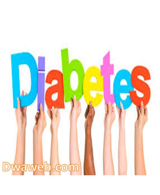 أعراض وأنواع مرض السكر Diabetes ومضاعفاته وطرق علاجه