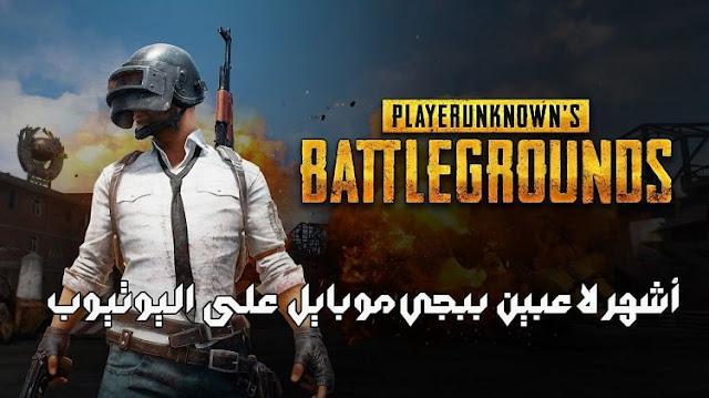 أشهر اليوتيوبر العرب في لعبة ببجي موبايل
