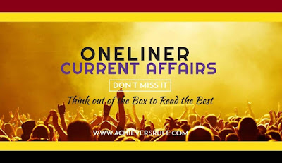 Oneliner GK Current Affairs: 18 January 2018