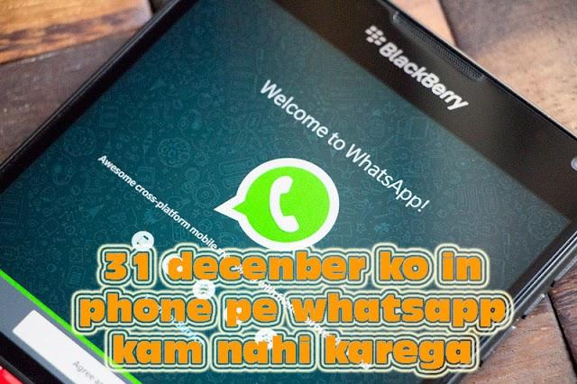 31 decenber ko in phone pe whatsapp kam nahi karega shikhe hindi me