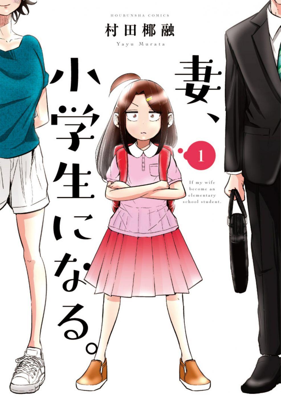 Tsuma Shougakusei ni Naru เมื่อภรรยาของผมกลายเป็นนักเรียนชั้นประถม ตอนที่ 1