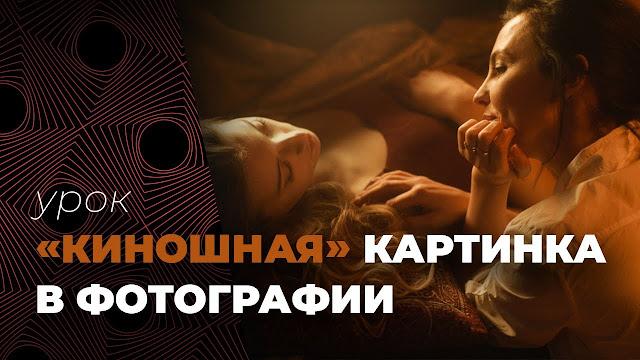 """""""Киношная"""" картинка в фотографии"""
