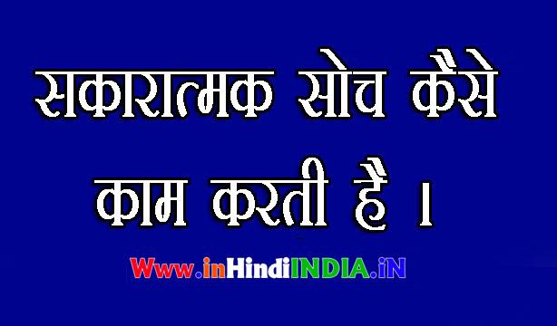 sakaratmak soch kaise kam karti hai bataye  www.inhindiindia.in