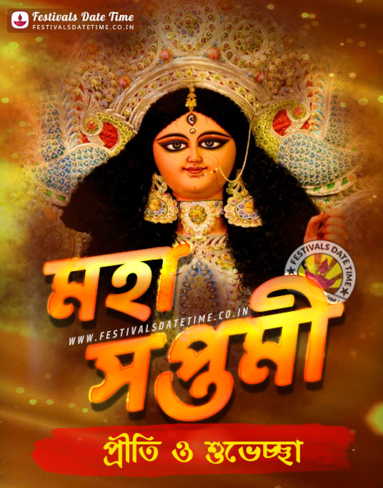 Maha Saptami Bengali Durga Puja Wallpaper