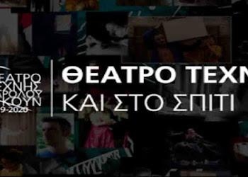http://www.art24news.gr/2020/03/ro-theatro-texnis-kai-sto-spiti.html