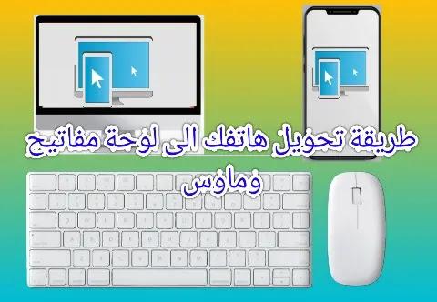 طريقة تحويل هاتفك أو جهازك اللوحي او حاسوبك إلى ماوس ولوحة مفاتيح بسهولة