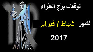 توقعات برج العذراء لشهر شباط/ فبراير 2017