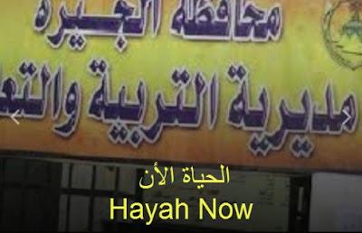 نتيجة الشهادة الاعدادية في محافظة الجيزة بمصر و طريقة الاستعلام عنها